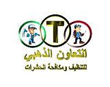 شعار-التعاون.jpg