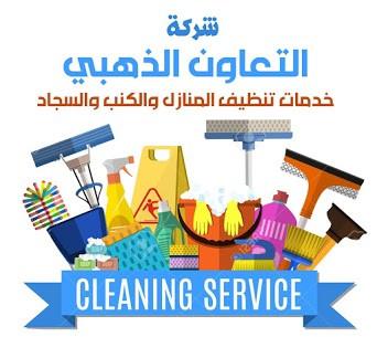 أسماء شركات التنظيف في أبوظبي