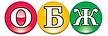 Лого ОБЖ.png