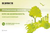 Промышленная экология: курс на безопасность
