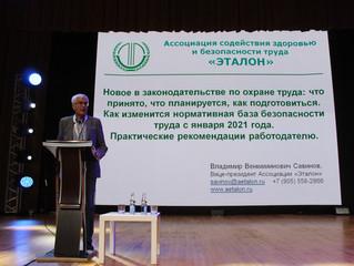 Владимир Савинов: «Молодое поколение начнет свою работу с обновленной современной нормативной базой»