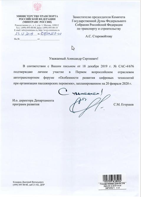 Минтранс Егоршев.png
