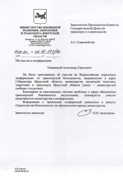 Иркутская обл.png
