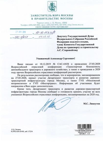 Правительство Москвы.png