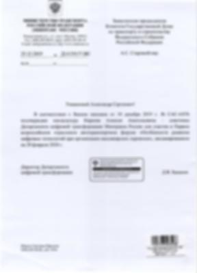 Минтранс Баканов 20 февр.png