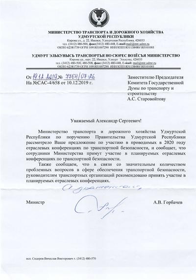 Хабаровск.png