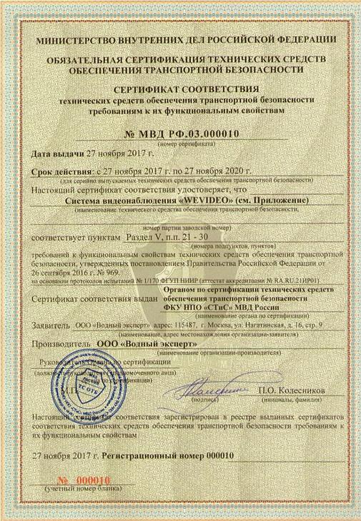 Сертифицированное видеооборудование