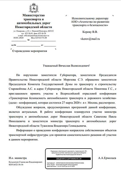 Нижегородская обл.png