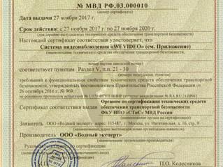 Предложение услуг по сертификации технических средств обеспечения транспортной безопасности согласно