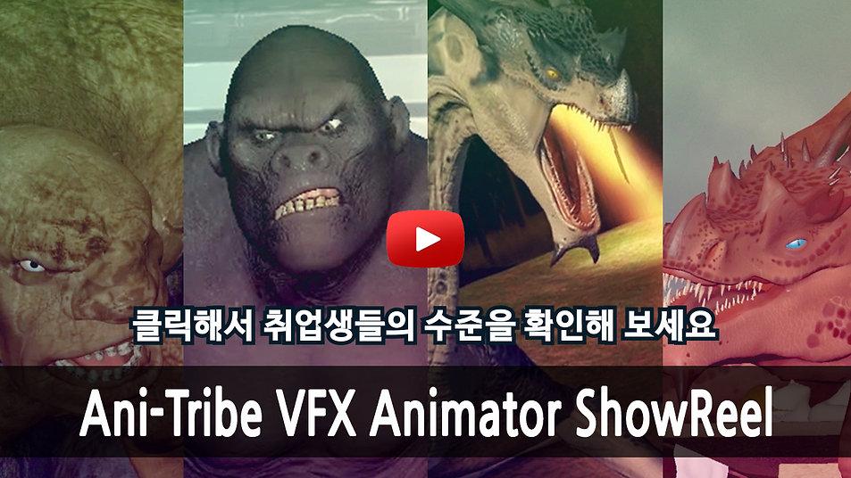 AniTribe_Vfx_Showreel_Thumbnail_4.jpg