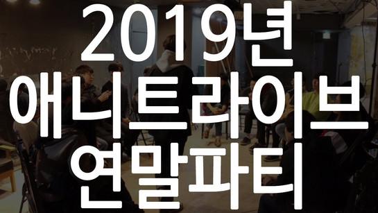 2019_연말파티.jpg