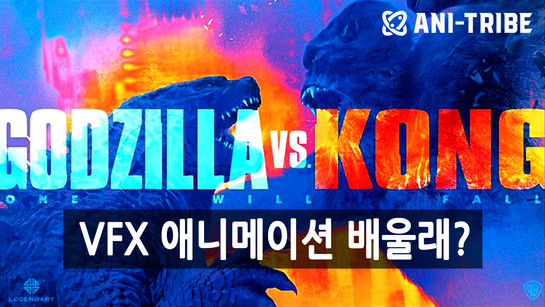 GodzillaKong_Thumbnail.jpg
