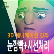 youtube_thumnail_blink.jpg
