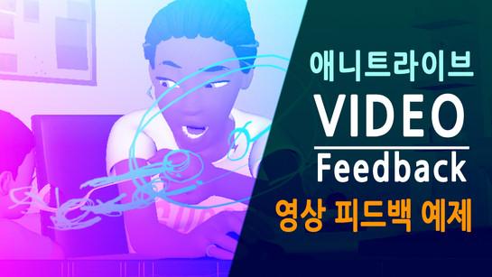 VIDEO_FEEDBACK_성곤_acting.jpg
