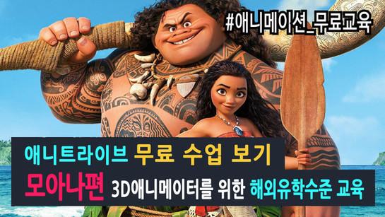 moana_thumbnail.jpg