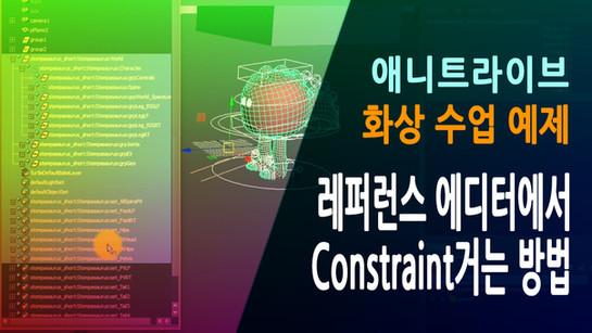 constraint.jpg