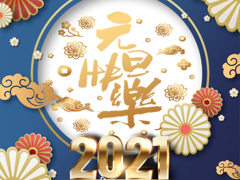 2021年紫氣東來-東方國家都怎麼過【元旦】?