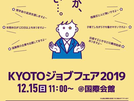 12月15日(日)就職イベント出展のお知らせ
