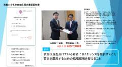 「京都わかもの自立応援企業認証制度」の認証表彰を受けました。