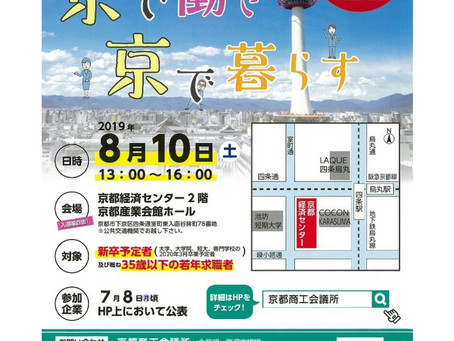 8月10日(土)就職イベント出展のお知らせ