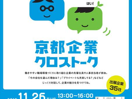 11月26日(火)就職イベント出展のお知らせ