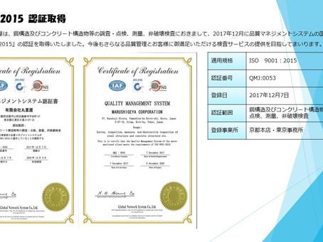 ISO9001認証を取得いたしました!