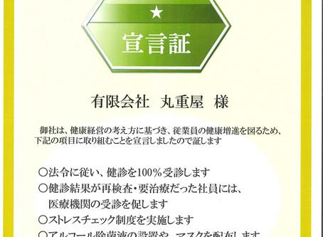 京(きょう)から取り組む健康事業所宣言を致しました!