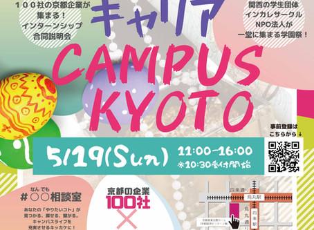 5月19日(日)インターンシップイベント出展のお知らせ