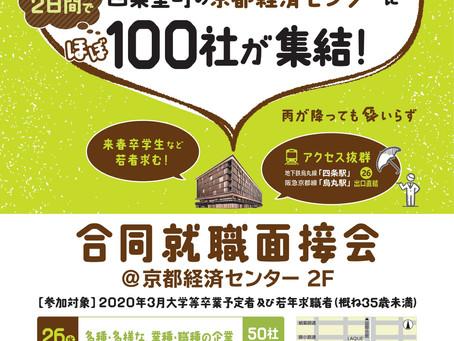 6月27日(木)就職イベント出展のお知らせ