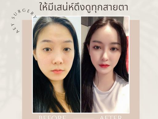 เปลี่ยนสาวใบหน้าจืดชืด ให้มีเสน่ห์ดึงดูทุกสายตา