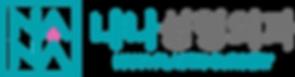 nana logo 2 transplant.png