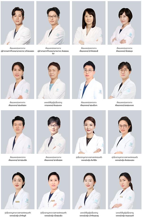 คุณหมอศัลยกรรมเกาหลี.png