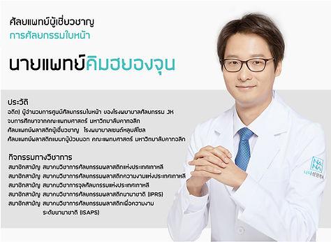 김원장님 프로필.jpg