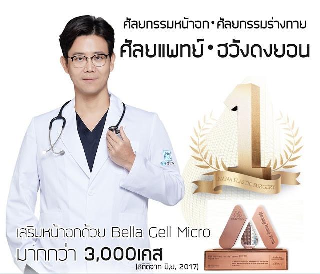 -ศัลยแพทย์ฮวังดงยอน คุณหมอเสริมหน้าอกและดูดไขมันอันดับ 1  -เทคนิคแบบติดกาวไม่ต้องตัดไหม -ไม่เจ็บ ฟื้นตัวไว แผลสวย
