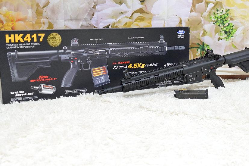 【 電動ガン 】東京マルイ HK417 EARLY VARIANT 次世代電動ガン