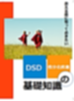 DSD(性分化疾患)の基礎知識ブックレット
