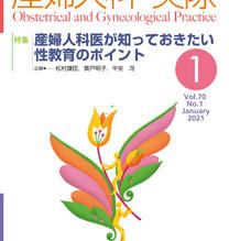 「産婦人科の実際」に,「DSDsの新しい基礎知識と性教育」を掲載いただきました。
