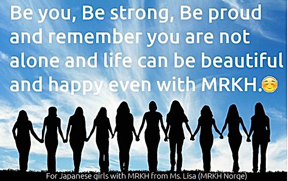 性分化疾患:MRKHを持つ女性へのメッセージ