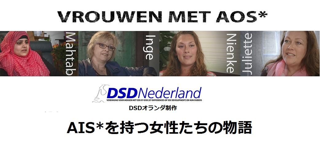 AIS*を持つ女性たちの物語(DSDオランダ制作)