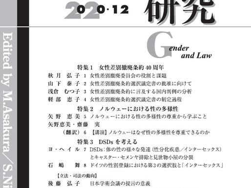 「ジェンダー法研究7号」に「DSDs:体の性の様々な発達とキャスター・セメンヤ」を寄稿させていただきました。