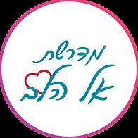דרשת אל הלב 1.png