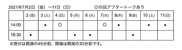 上演スケジュール.png