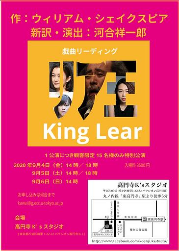 『リア王』高円寺チラシ表.png