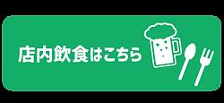 店内飲食ボタン.png