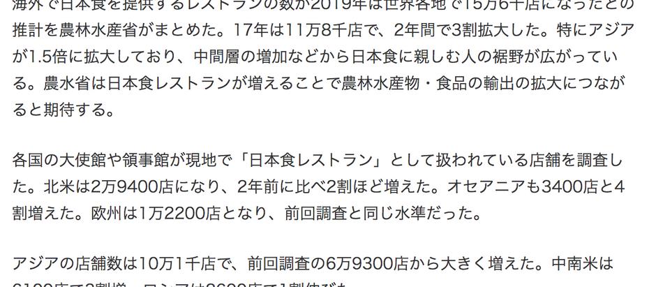 「日本食需要in海外」は拡大中