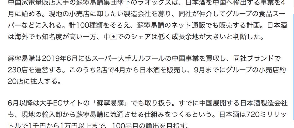 【2/6日経】ラオックス、中国に日本酒100種輸出