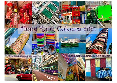 Hong Kong Colours 2021!