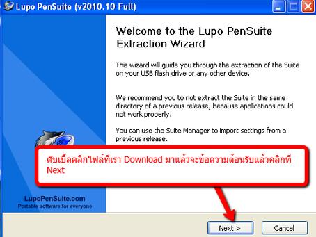 Lupo PenSuite ซอฟต์แวร์ดีๆ แบบฟรีๆ แบบพกพาได้