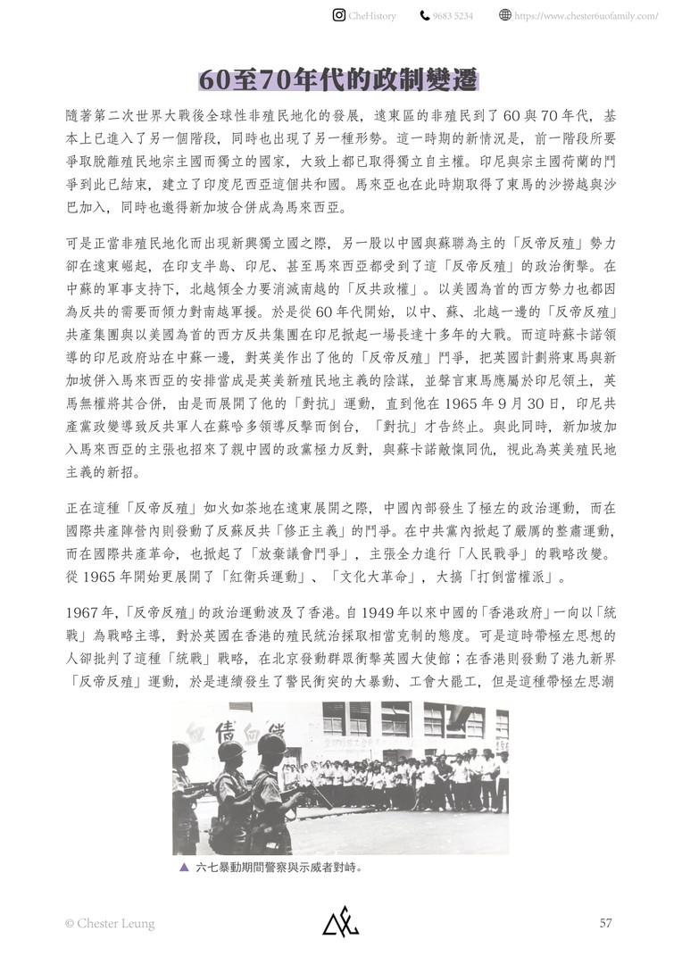 【中文版】香港-057.jpg