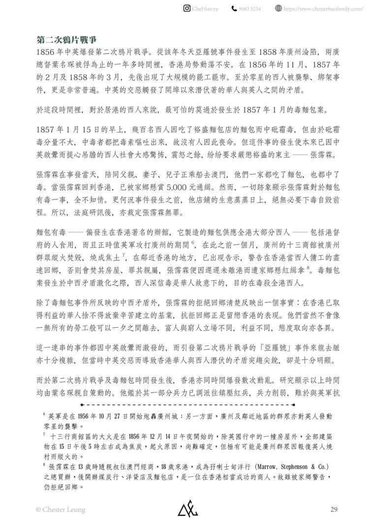 【中文版】香港-029.jpg